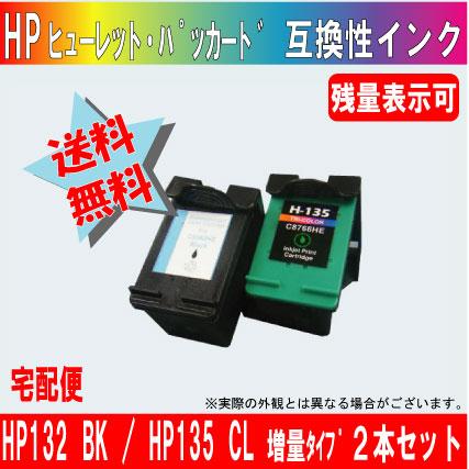 HP132BK(ヒューレット・パッカード)増量とHP135CLカラー増量の2本セット【どちらも残量表示可能】