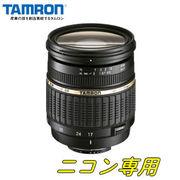 タムロン 標準ズームレンズ ニコンFマウント系 SP AF 17-50mm F/2.8 XR Di II LD Aspherical [IF] (