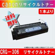 キャノン(Canon) CRG-306 再生 トナーカートリッジ