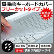【キーボードカバー】Lesance NB 17NB8000-i7-VRB (17.3インチ)で使えるフリーカットタイプ(日本製)