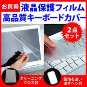 【クリア光沢・液晶保護フィルムとキーボードカバー】東芝 dynabook R732/W2UH PR7322UHRMBW機種で使える