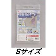 SMG-2010 アイリスオーヤマ 洗濯物ガード Sサイズ