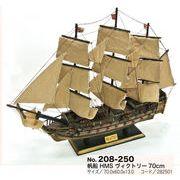 帆船 HMSヴィクトリー 70cm