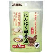 にんにく卵黄油フックタイプ