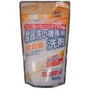 クエン酸+オレンジオイル配合!! 自動食器洗い機洗剤 800グラム