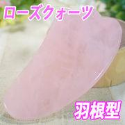 【箱入り】美魔女かっさプレート ローズクォーツ 3種 マッサージ 美容 健康 天然石 パワーストーン