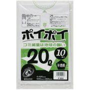 ●☆ ポリ袋20L(半透明) P-503 厚0.025mm 10枚×100冊 1冊あたり59円(税抜) 07142