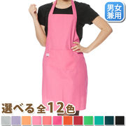 エプロン 男女兼用 店員用 ユニフォーム 胸当てエプロン レストラン 【399】 MUCHU