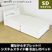寝ながらタブレット!!システムスライド棚 引出し付ベッド 二つ折りポケットコイルマットレス セミダブル