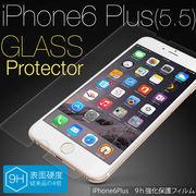 iPhone6 Plus 5.5インチモデル専用 強化ガラス液晶保護フィルム