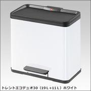 Hailo(ハイロ)トレントエコデュオ30(19L+11L) 60071/ホワイト