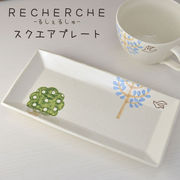 Shinzi Katoh Design:ルシェルシュ スクエアプレート森の中[美濃焼]