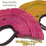 モン族の古布を使った扇形のおしゃれなハンドバッグ☆モン族スエードハンドル扇形バッグ