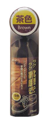 ラクラク靴磨き(茶・75ml) 093-02