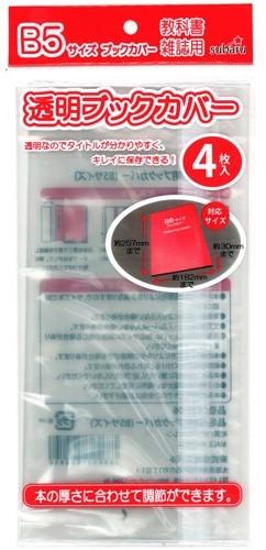 透明ブックカバー(B5サイズ) 436-06