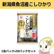 【メーカー直送】アイリスオーヤマ 生鮮米 新潟県魚沼産こしひかり 2合パック×30パックセット