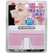 鼻掛けルーペ ピンク TKSM-015PI