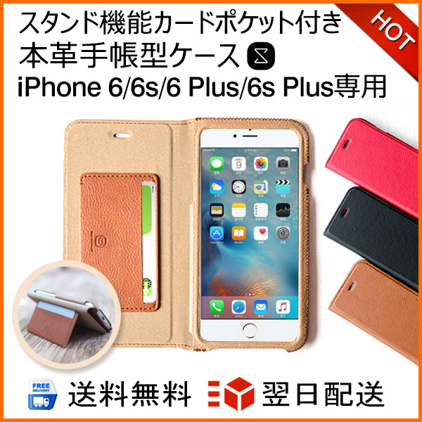 8cee4a2b77 高品質 本革 iPhone6s/iPhone6s Plusケース 手帳型 iPhone6/iPhone6 Plusケース スタンド機能付き スリム