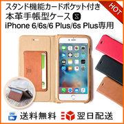 高品質 本革 iPhone6s/iPhone6s Plusケース 手帳型 iPhone6/iPhone6 Plusケース スタンド機能付き スリム