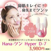 Hana-ツン ハイパー D-7