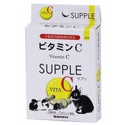 【お取り寄せ商品】免疫力を高め体内にウィルスが侵入するのを防ぐ!「ビタミンCサプリ 約20g」