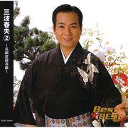 三波春夫 2 12CD-1083A