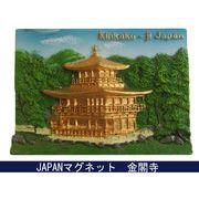 お土産JAPANマグネット 金閣寺 《外国人観光客向け日本土産》