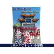 お土産JAPANマグネット 中華街 《外国人観光客向け日本土産》