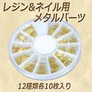 極小メタルパーツ12種類×10枚入り 真鍮製【UVレジン用に/ネイル用に最適】