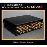 スピーカーセレクター組立キットSS-B22X