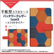 手帳型 スライドタイプ スマホ カバー ケース パッチワークレザーtype3 【手帳サイズ:iPhone6/6s】