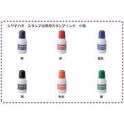 シヤチハタ スタンプ台専用スタンプインキ 【小瓶】   [紫・赤・藍色・黒・朱色・緑]