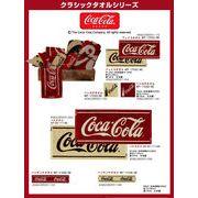 【コカコーラ】クラシックタオルシリーズ