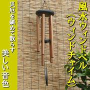 【風水 開運 インテリア】風水ウィンドベル(ウィンドチャイム)(大)(金)