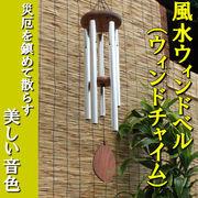 【風水 開運 インテリア】風水ウィンドベル(ウィンドチャイム)(大)(銀)