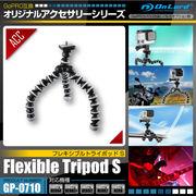 GoPro互換アクセサリー『フレキシブルトライポッドS』(GP-0710)