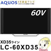 LC-60XD35 AQUOS 60V型 地上・BS・110度CSチューナー内蔵 3D/4K対応液晶テレビ