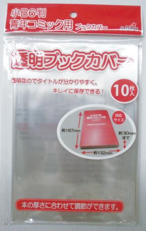 透明ブックカバー(小B6判・青年コミック用) 436-03