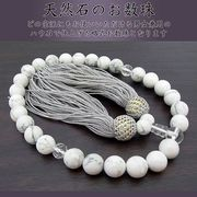 いざという時の必需品・ハウ石の数珠 ホワイトハウライト 男女兼用