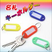 用途別にわかりやすい♪名札キーホルダー☆12個入り ハードタイプ