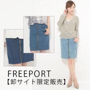 【卸サイト限定販売】フロントファスナーデニムタイトスカート