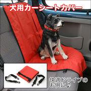 ◇愛犬とドライブに最適♪◇車のシートを守ります◇犬用カーシートカバー◇