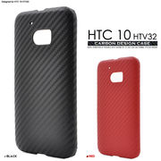 <エイチティーシー用>HTC 10 HTV32用カーボンデザイン