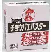 業務用チョウバエバスター 250G【 殺虫剤 】