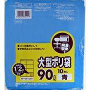 H-91 90L 青 10枚 コンパクトタイプ 【 日本サニパック 】 【 ゴミ袋・ポリ袋 】