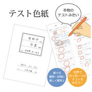 テスト色紙【色紙/寄せ書き】
