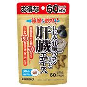 ★アウトレット★しじみ牡蠣ウコンの入った肝臓エキス 120粒
