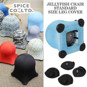 ■スパイス■ JELLYFISH CHAIR CAP