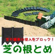 ●芝の根とめ 40枚組