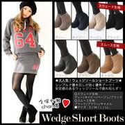 【即納】ウエッジソールショートブーツ全7色★★mx-005【自社工場】靴/美脚/レディース